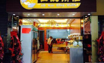 【广州】佳麦饼店-美团