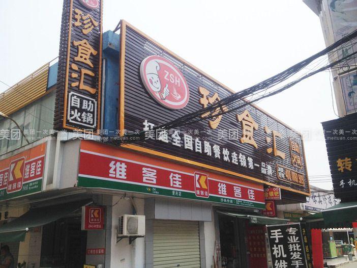 98 门店价   商家介绍 珍食汇自助火锅