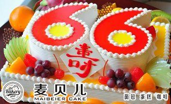 【大连】麦贝儿-美团