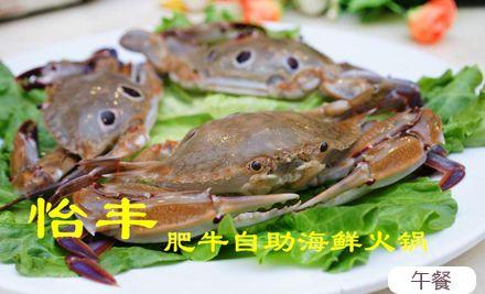 单人自助午餐,含美味海鲜