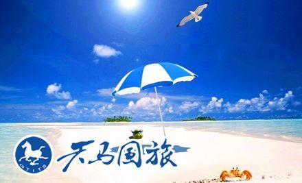 阳西沙扒湾、月亮湾二日游。享受阳光与海滩,蓝天碧海