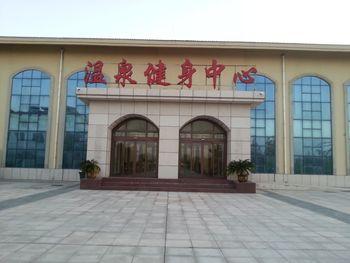 【垦利县】新汇东海岸温泉大酒店(温泉)-美团