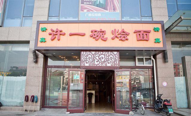 许一碗烩面团购 北京许一碗烩面团购 仅售85元 好团网北京站