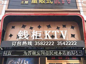 钱柜KTV(安国店)