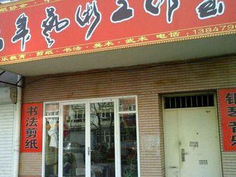 杨玲艺术工作室