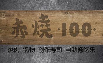 【深圳】赤烧100-美团