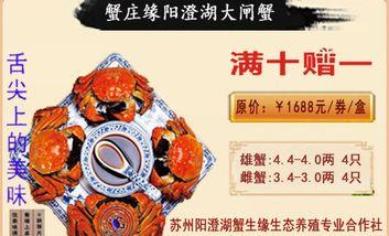 【北京等】蟹庄缘阳澄湖大闸蟹-美团
