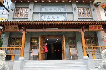 【北京】北平三兄弟涮肉-美团