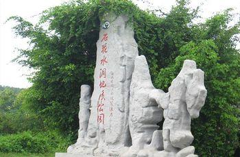 【儋州市】石花水洞地质公园门票(双人票)-美团
