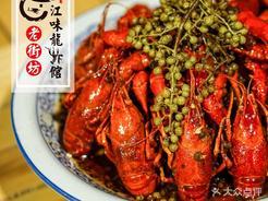 江味龙虾馆(南山店)