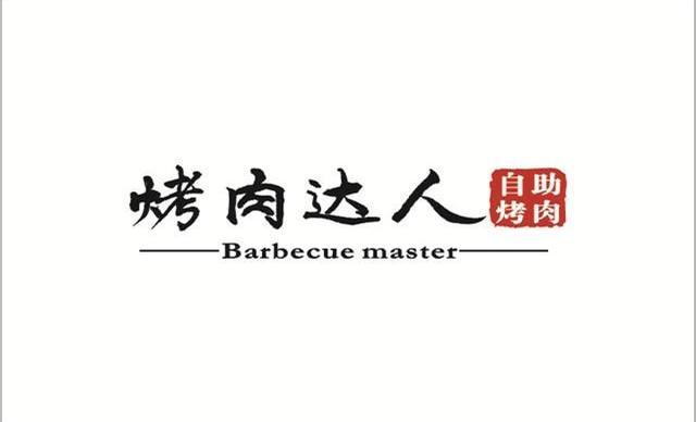 【五缘湾乐都汇】烤肉达人单人自助晚餐,提供免费WiFi