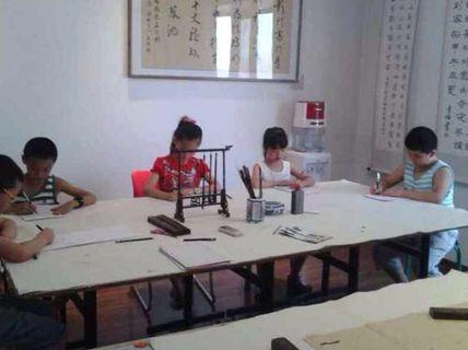 菊香书苑书法培训学校