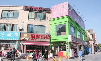 【上海】魔锅坊麻辣香锅-美团