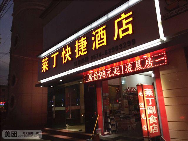 莱丁快捷酒店预订/团购