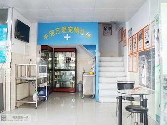 千宠万爱宠物医院(瑞安分院)