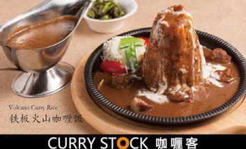 【上海】咖喱客-美团