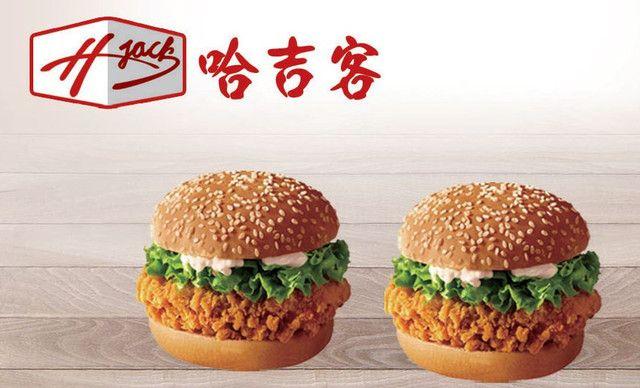 【振华奥特莱斯】哈吉客香辣鸡腿堡2份,提供免费WiFi