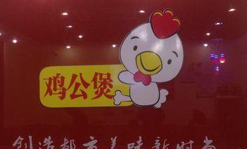 【大连】味道香鸡公煲-美团