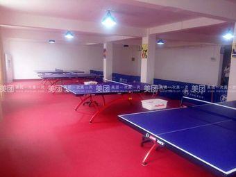 西峡狂飙少年乒乓球俱乐部