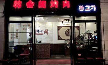 【上海】韩会阁自助烤肉-美团