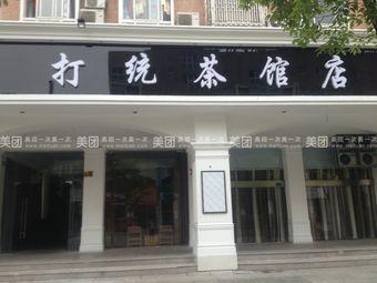 打统茶馆店