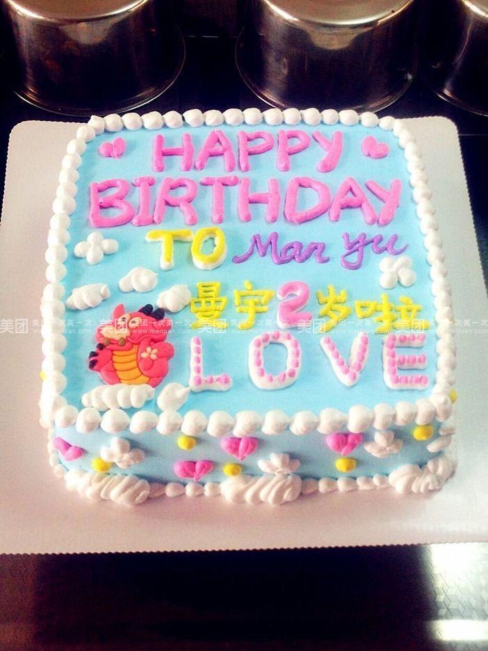 手绘方形儿童卡通生日蛋糕