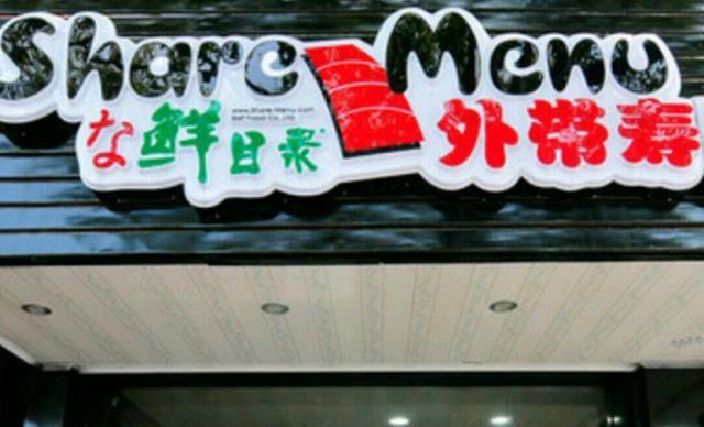 :长沙今日团购:【鲜目录外带寿司】50元代金券1张,全场通用,可叠加使用