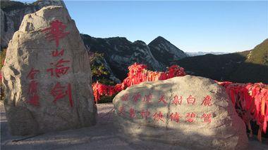 【西安出发】华山风景名胜区1日跟团游*华山一日游-美团