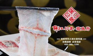 【大连】丽江印象斑鱼府-美团