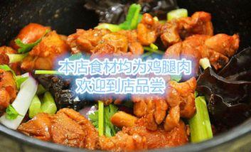 【博兴等】汉拿山重庆鸡公煲-美团
