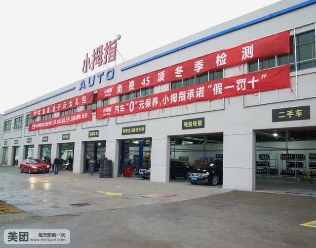 杭州小拇指汽车维修店附近有部队吗?