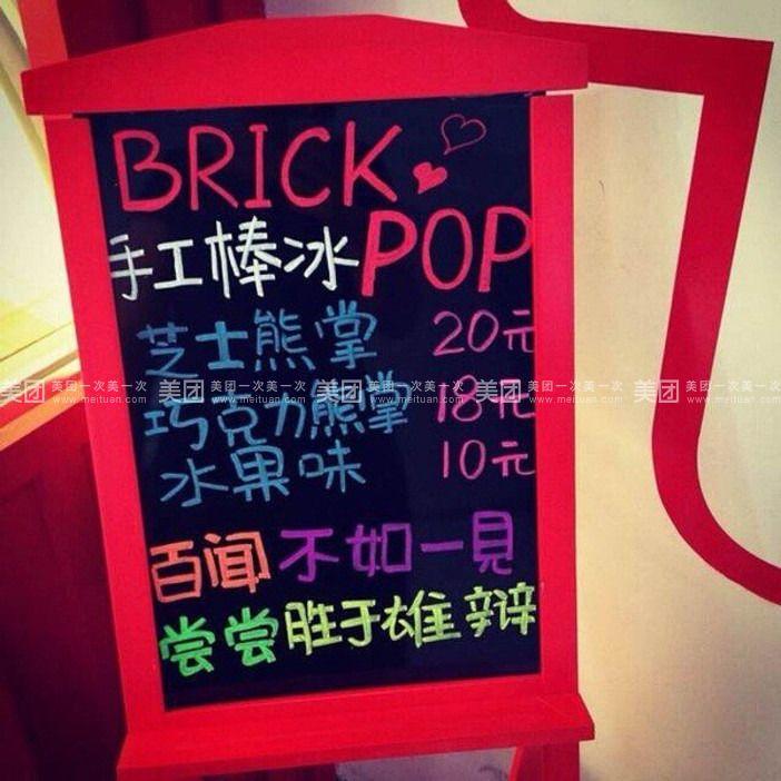冰淇淋pop手绘海报简笔画