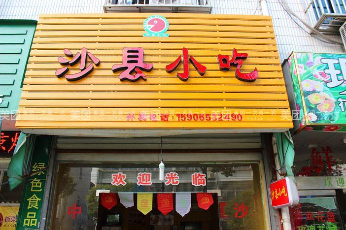 【北京沙县小吃团购】沙县小吃单人餐团购|图片|价格