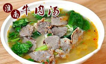 【茌平等】淮南牛肉汤-美团