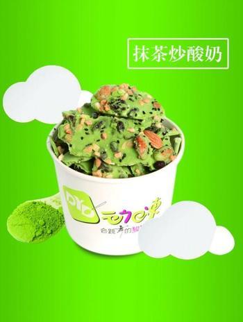 【郑州等】动e冻炒酸奶-美团