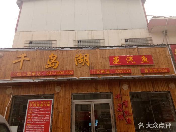 千岛湖蒸汽鱼(银座店)图片 - 第2张