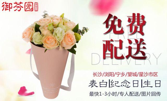 :长沙今日钱柜娱乐官网:【御芬园鲜花】鲜花甜筒系列  19枝红/粉/香槟/白玫瑰 4选1 家庭鲜花 生日、圣诞节礼物、平安夜。送闺蜜、