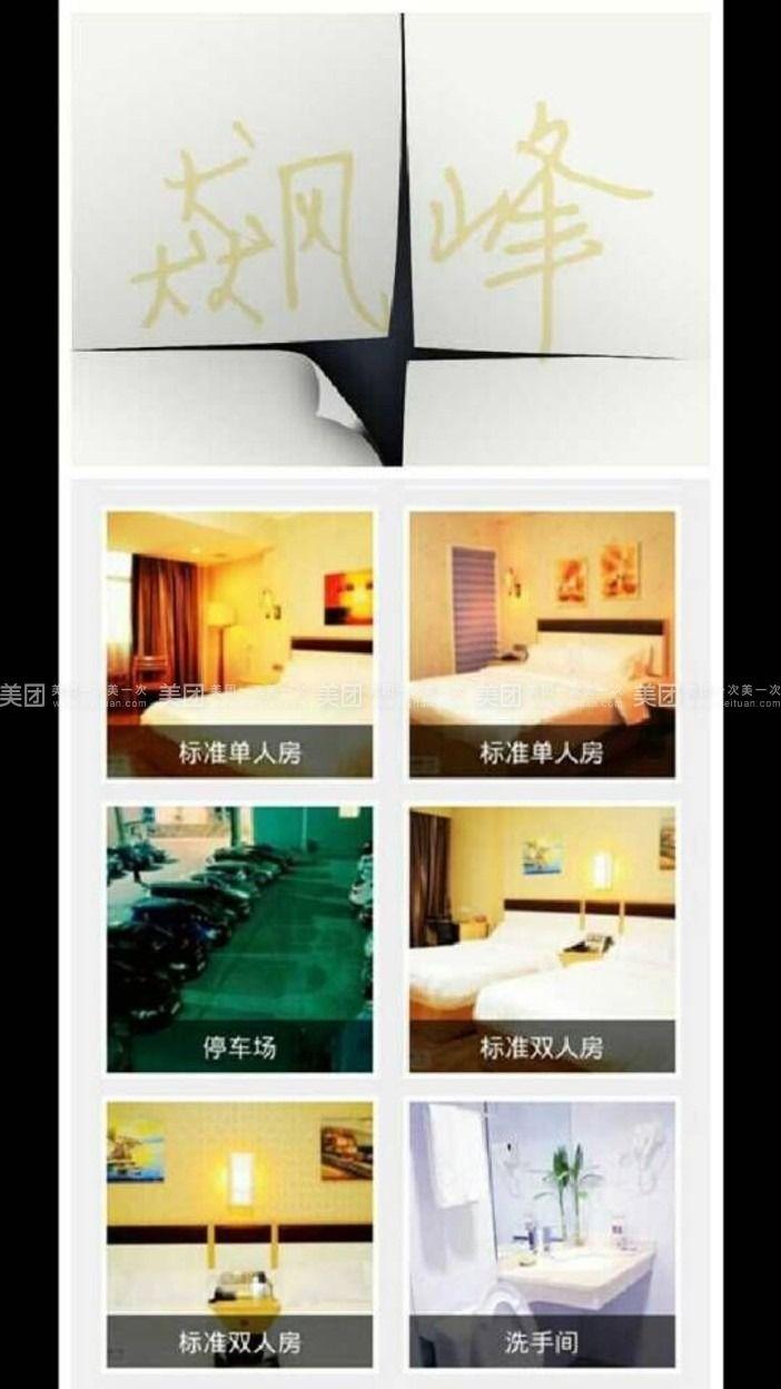 飙峰假日酒店-美团