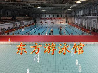 东方游泳馆