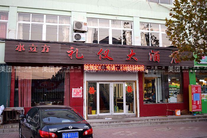 饭店门头 现代欧式