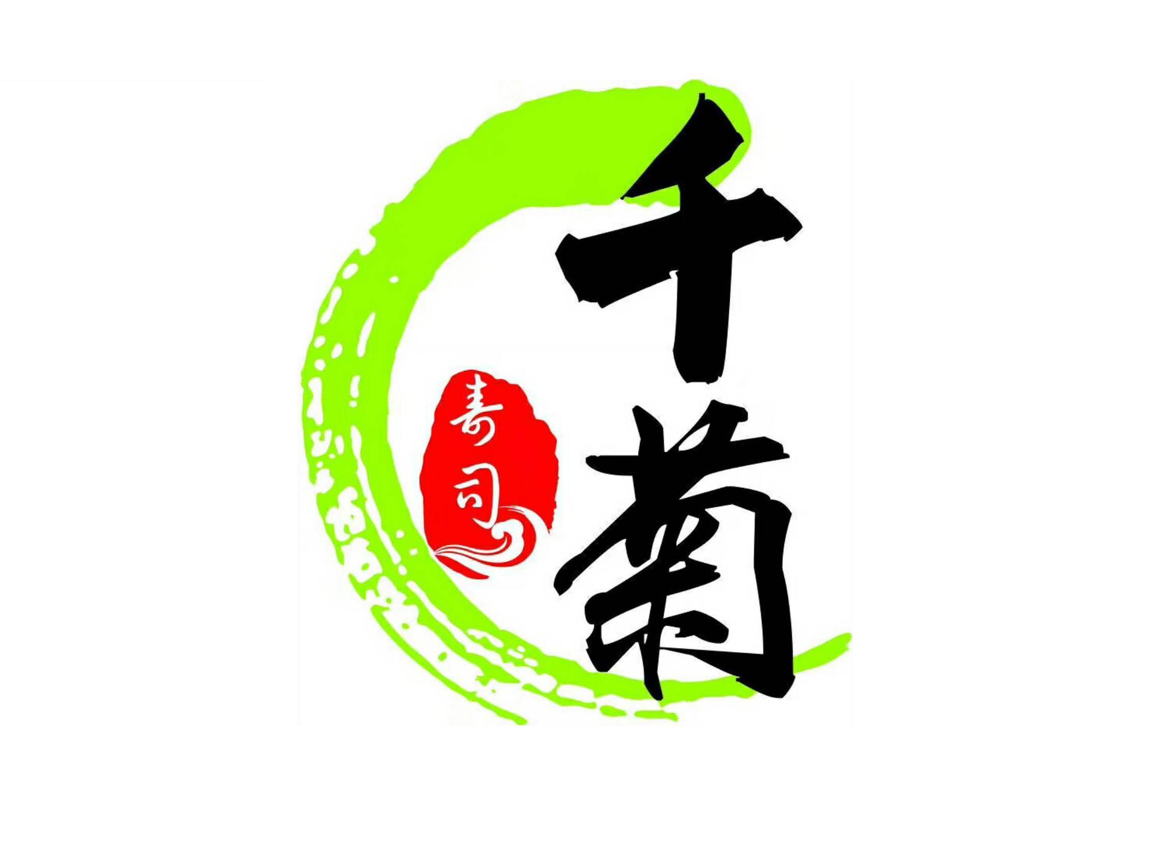 logo logo 标志 设计 矢量 矢量图 书法 书法作品 素材 图标 2271