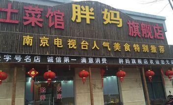 【南京】胖妈土菜馆-美团