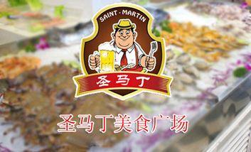 【石家庄】圣马丁美食广场-美团