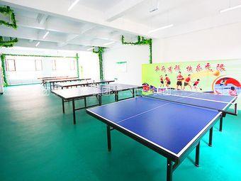 晟杰台球乒乓球馆