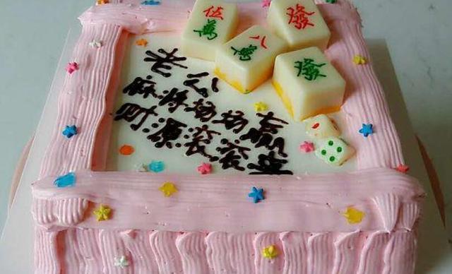 :长沙今日团购:【遇见DIY蛋糕烘焙工作室】麻将蛋糕1个,约8英寸,圆