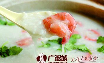 【郴州】广粥城-美团