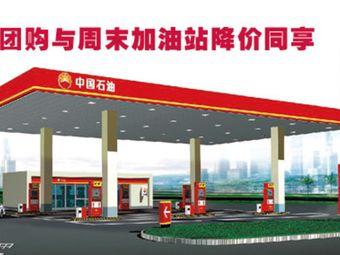 中国石油中华北加油站(102站)