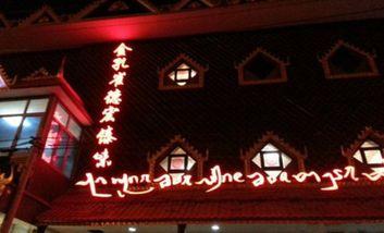 【北京】金孔雀德宏傣味餐馆-美团