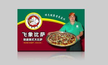 【西安等】F-ElepHantPizza飞象比萨-美团