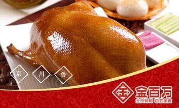 【北京等】金百万烤鸭店-美团